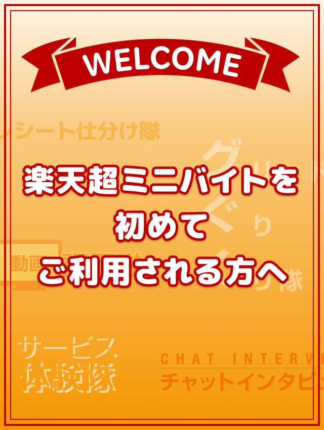WELCOMEバナー