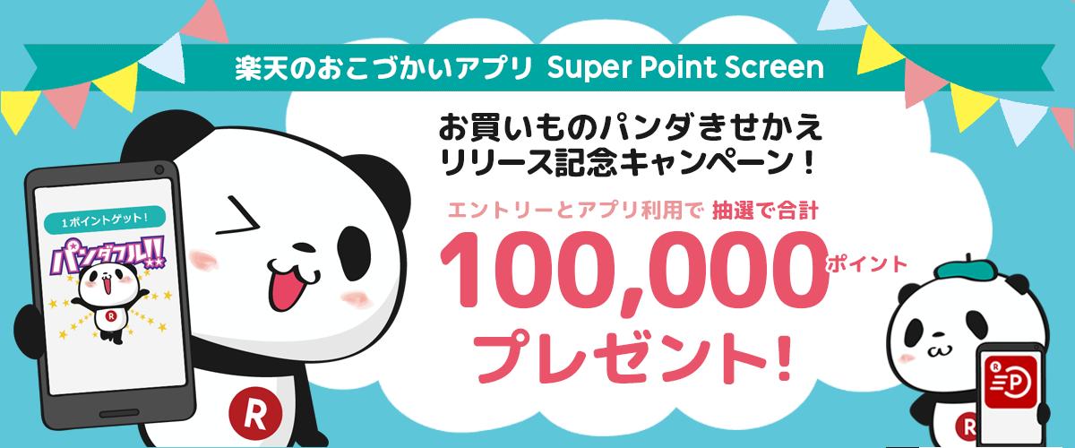 お買いものパンダきせかえリリースキャンペーン! エントリーとアプリ利用で 抽選で合計100,000ポイントプレゼント!