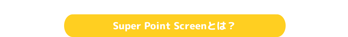 Super Point Screenとは?